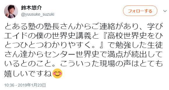 世界史の鈴木先生tweet1