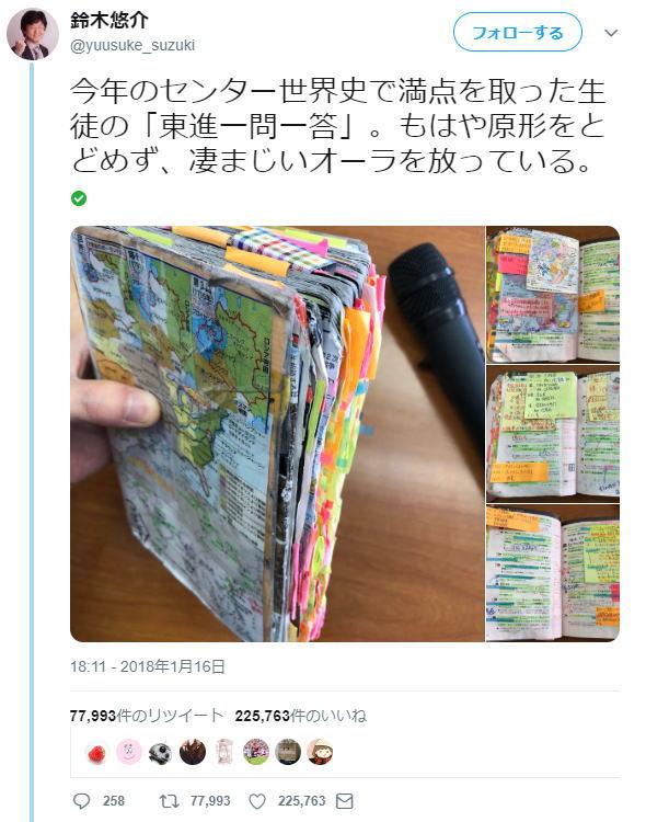 世界史鈴木先生tweet2