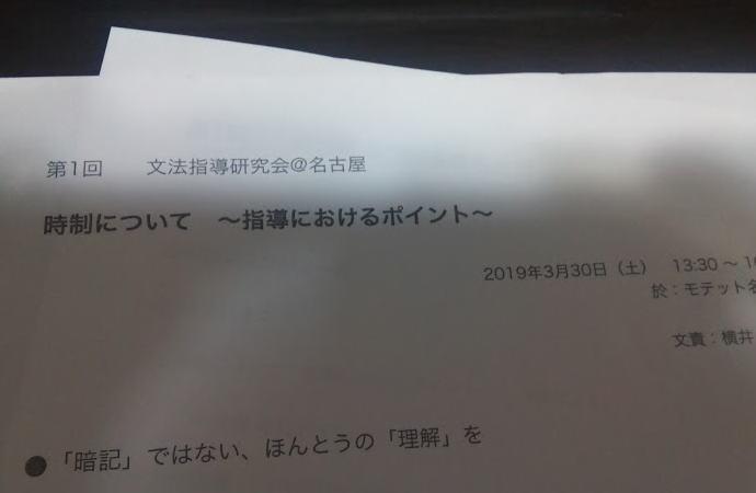 名古屋で文法指導研究会